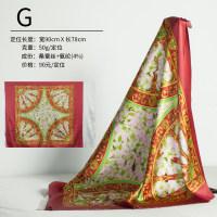 G款定位 真丝弹力缎丝巾布料 按定位个数售卖