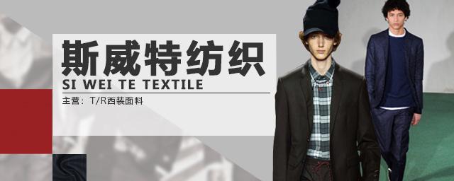 斯威特纺织
