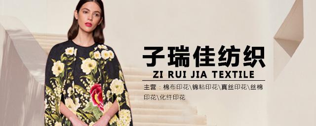 上海子瑞佳纺织品有限公司