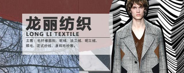 常州龙丽纺织有限公司