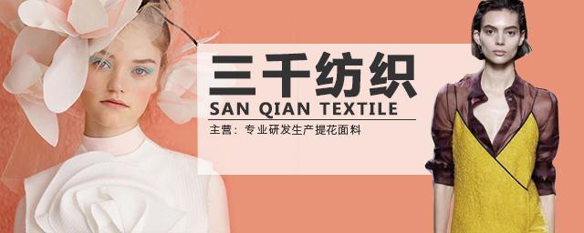 诸暨市三千纺织有限公司