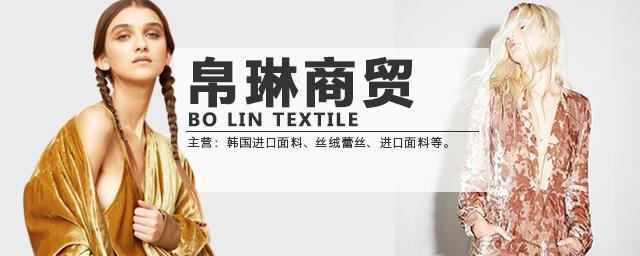 深圳市帛琳商贸有限公司