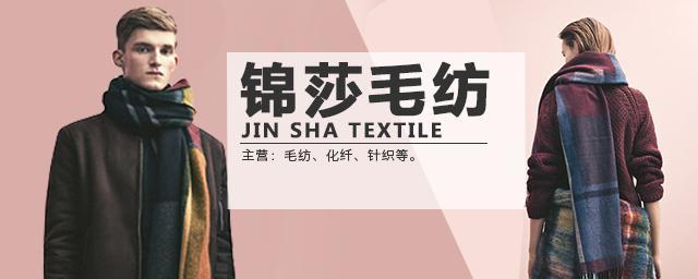 杭州锦莎毛纺织有限公司