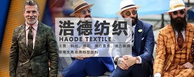 绍兴柯桥浩德纺织品有限公司