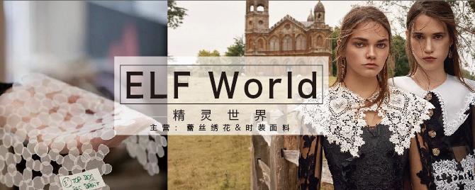 ELF World精灵世界